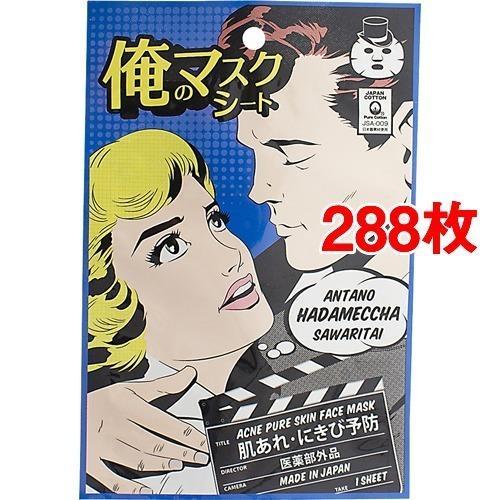 俺のマスクシート ( 288枚セット )