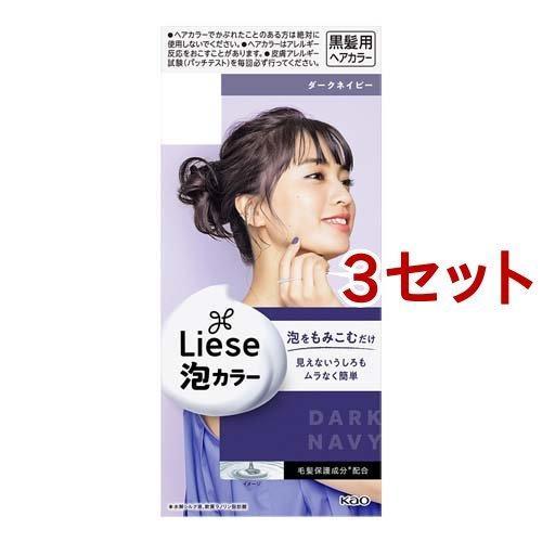 リーゼ 泡カラー ダークネイビー ( 3セット )/ リーゼ soukai
