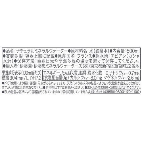伊藤園 evian(エビアン) ミネラルウォーター 正規輸入品 ( 500ml*48本セット )/ エビアン(evian)【zx6】|soukaidrink|05