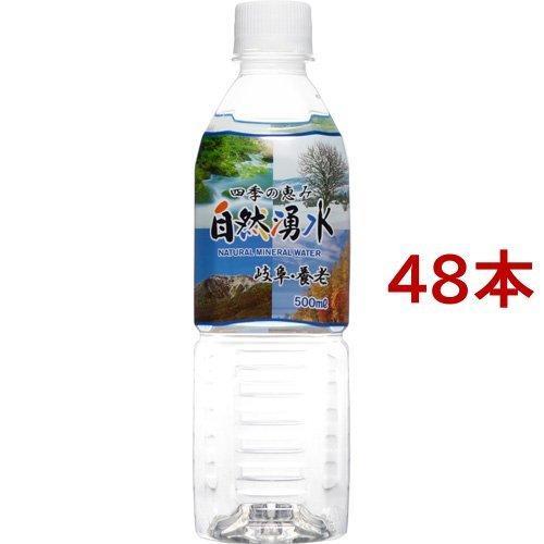 四季の恵み 自然湧水 岐阜・養老 ( 500ml*48本入 )|soukaidrink
