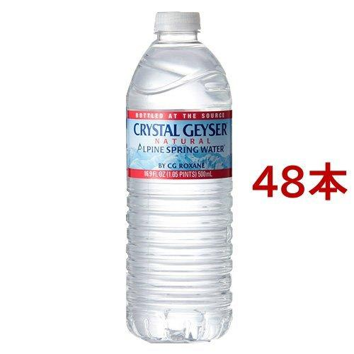 クリスタルガイザー 水 ( 500ml*48本入 )/ クリスタルガイザー(Crystal Geyser)|soukaidrink