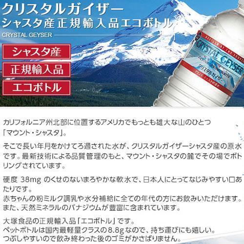 クリスタルガイザー シャスタ産正規輸入品エコボトル 水 ( 500ml*48本入 )/ クリスタルガイザー(Crystal Geyser) soukaidrink 02
