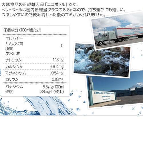 クリスタルガイザー シャスタ産正規輸入品エコボトル 水 ( 500ml*48本入 )/ クリスタルガイザー(Crystal Geyser) soukaidrink 03