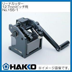 リードカッター 穴12.7mmピッチ用 155-1 白光 HAKKO