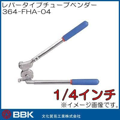 """Imperial Tool 364FHA04 Lever Tube Bender 1//4/"""""""