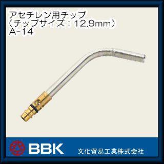 アセチレン用チップ(12.9mm) A-14 BBK 文化貿易工業