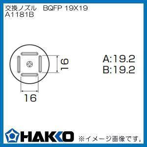 ハッコー ホットエアーノズル ホットエアーノズル ホットエアーノズル BQFP 19mm×19mm A1181B 白光 HAKKO 1bf