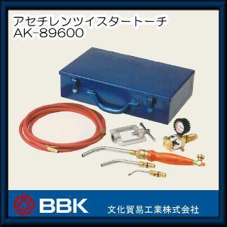 アセチレンツイスタートーチ AK-89600 BBK 文化貿易工業