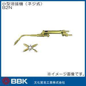 小型溶接機(ネジ式) B2N BBK 文化貿易工業