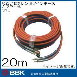 酸素 アセチレン用ツインホース(20m・カプラ一式)G型ホース C18 BBK 文化貿易工業