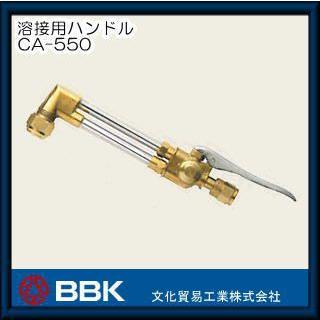 溶接用ハンドル CA-550 BBK 文化貿易工業