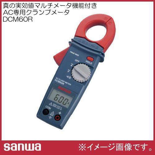 AC専用クランプメータ DCM60R 三和電気計器 SANWA