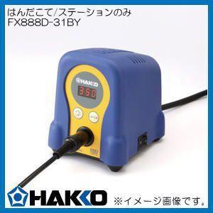 ハッコー FX888D-31BY はんだこて ステーションのみ(ブルー/シルバー) HAKKO