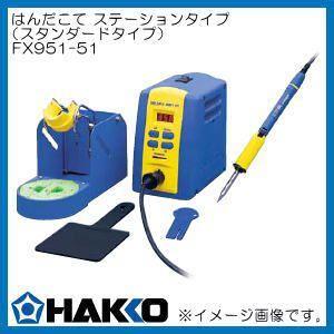 ハッコー ハッコー ハッコー はんだこて ステーションタイプ FX951-51 白光 HAKKO 9d1