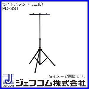 ライトスタンド(三脚) PD-3ST ジェフコム デンサン