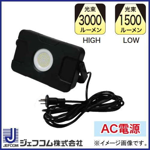 デンサン LEDパランドルX(AC・雲台タイプ) PLX-72U ジェフコム PLX72U