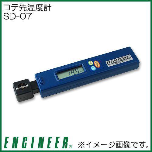 コテ先温度計 SD-07 エンジニア