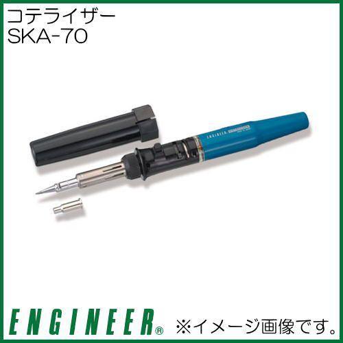 エンジニア コテライザー SKA-70 ENGINEER
