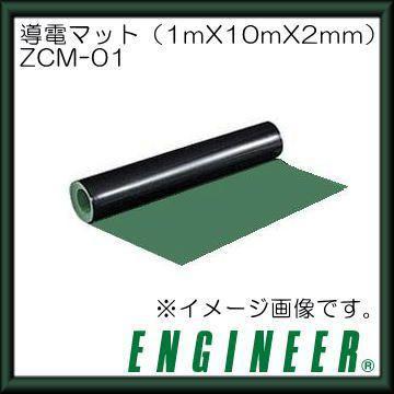 導電性カラーマット(1mX10mX2mm) ZCM-01 エンジニア・ENGINEER