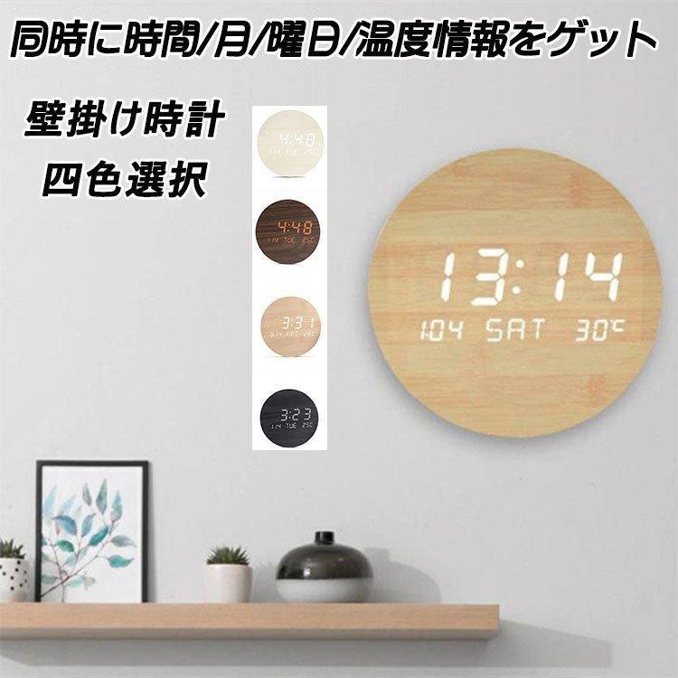 壁掛け時計 置き時計 デジタル電子時計 USB給電 おしゃれ 北欧風 掛け時計 掛時計 壁に掛けるLED夜の光時計 家庭用 soukyoushop