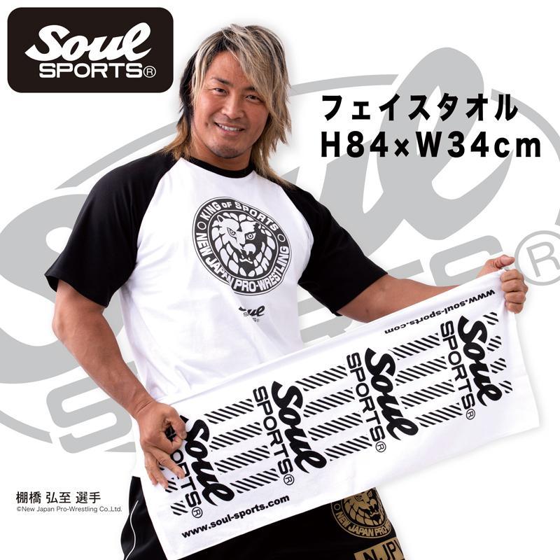 【SOUL SPORTS オリジナル】定番テープ柄 ロゴ デザイン 万能 フェイスタオル 白 綿100%|soul-sports