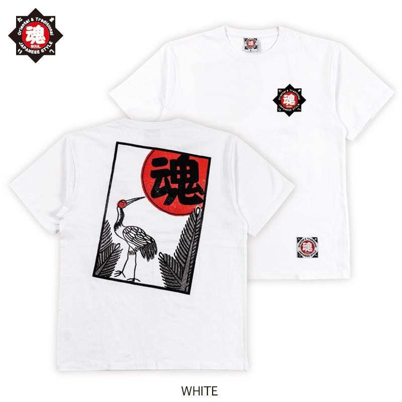【魂】たましい soul 和柄 漢字 花札 鶴に魂 柄 半袖Tシャツ コットン100% ホワイト/ブラック 2020新作 soul-sports 04