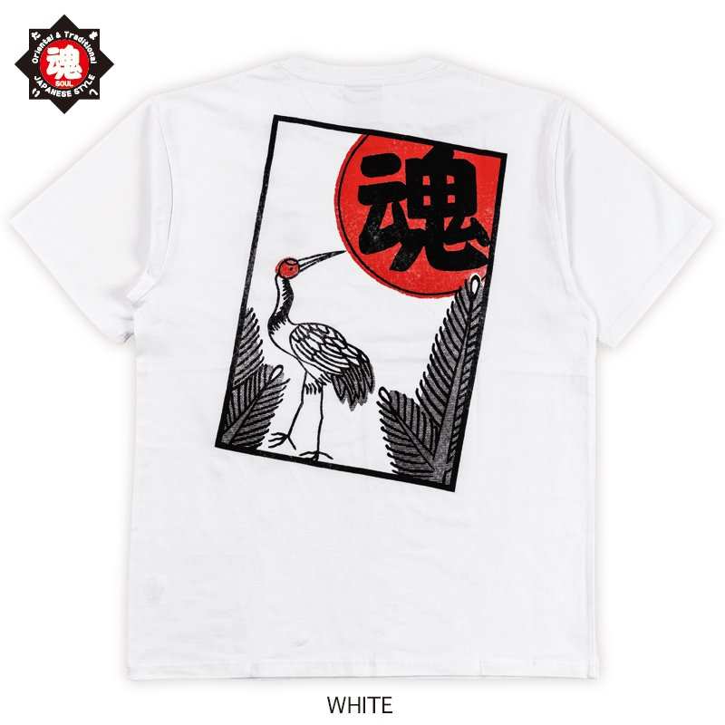 【魂】たましい soul 和柄 漢字 花札 鶴に魂 柄 半袖Tシャツ コットン100% ホワイト/ブラック 2020新作 soul-sports 06