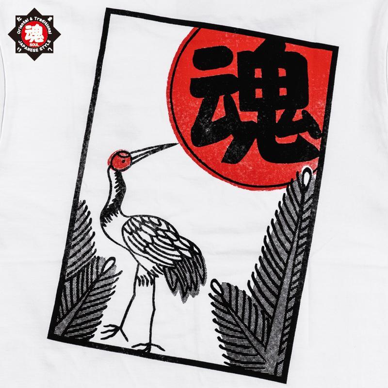 【魂】たましい soul 和柄 漢字 花札 鶴に魂 柄 半袖Tシャツ コットン100% ホワイト/ブラック 2020新作 soul-sports 08