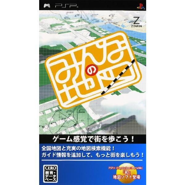 みんなの地図 ULJS-00051 sound11