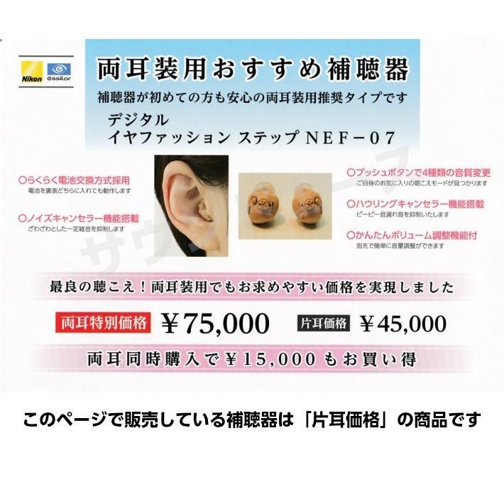 (両耳用補聴器) NIKON ニコン デジタル補聴器 NEF-07 簡単設計 届いたその日から使えます 父の日 敬老の日 母の日 プレゼント ギフト 贈り物|soundace|02