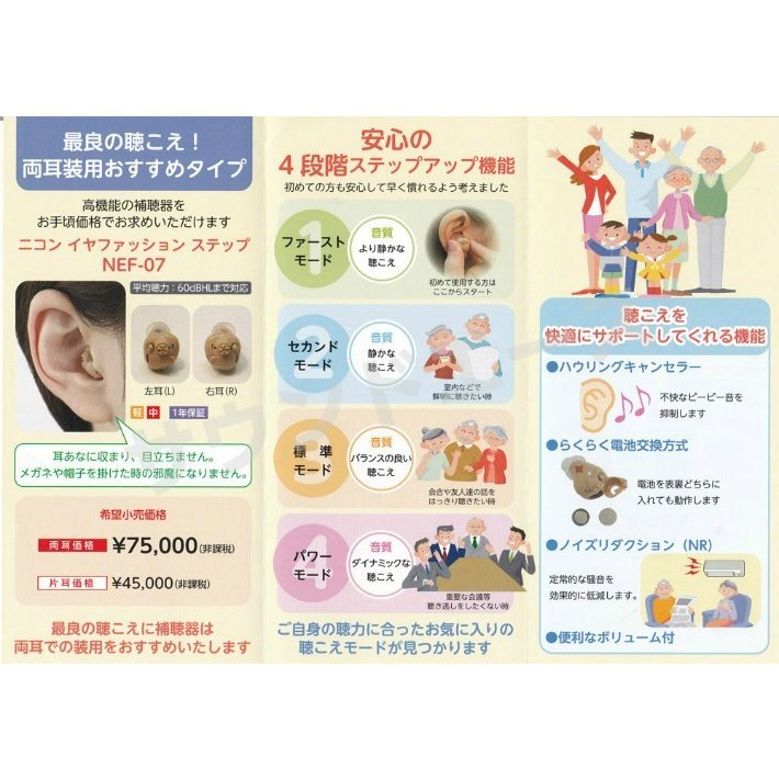 (両耳用補聴器) NIKON ニコン デジタル補聴器 NEF-07 簡単設計 届いたその日から使えます 父の日 敬老の日 母の日 プレゼント ギフト 贈り物|soundace|03