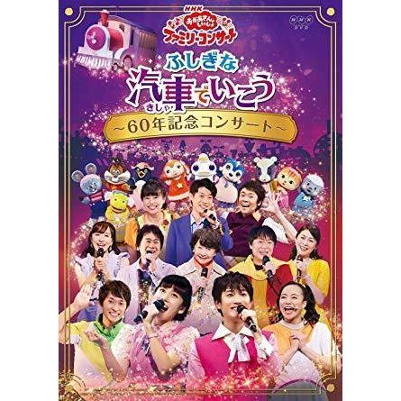 NHK「おかあさんといっしょ」ファミリーコンサートふしぎな汽車でいこう〜60年記念コンサート〜 (DVD) PCBK-50134|soundace