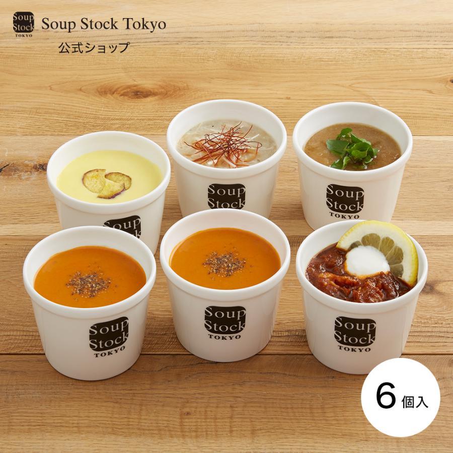 スープ ストック 通販