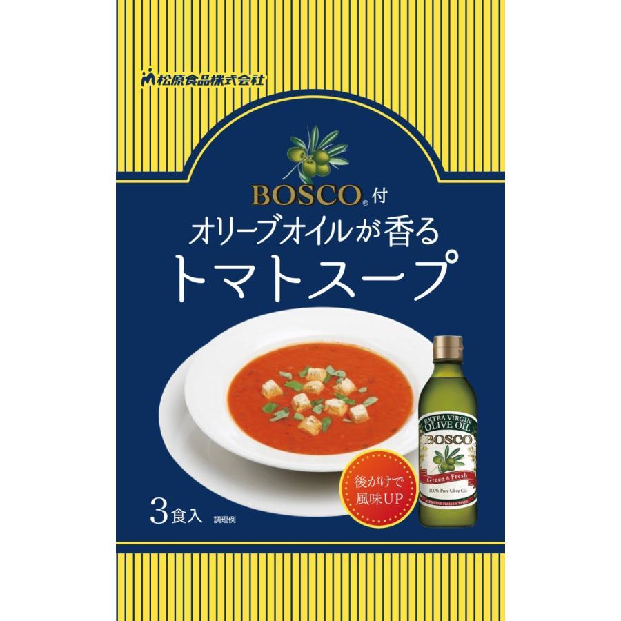 オリーブオイルが香るトマトスープW3P(3食入り)|soupshop