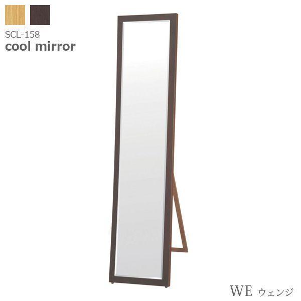 SCL-158 WE/NA ミラー 塩川光明堂 cool mirror mirror クールミラー 壁掛けミラー 壁面ミラー かべかけ 吊り鏡 室内 店舗 ゴージャス 塩川光明堂