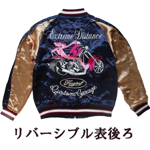 ピンクパンサー 刺繍スカジャン PINK PANTHER × FRAGSTAFF フラッグスタッフ リバーシブル ネイビー メンズ レディース 493025 sousakuzakka-koto 13