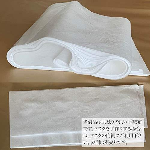 電光ホーム 不織布 ロール マスクの内側用 長さ1m 幅18.5cm 白 手作りマスク マスク 撥水性能 防塵性能 通気性能 マスク用|south-wave-japan|07