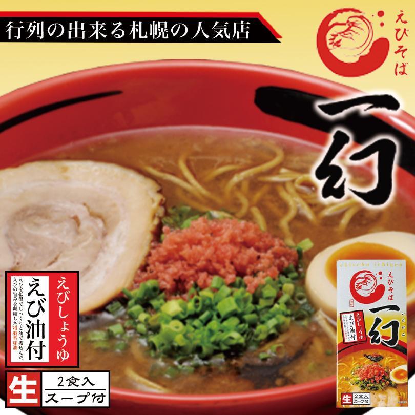 えびそば 一幻 (いちげん) えびしょうゆ 2食入 1箱 北海道 札幌 ラーメン|souvenir-chidoriya