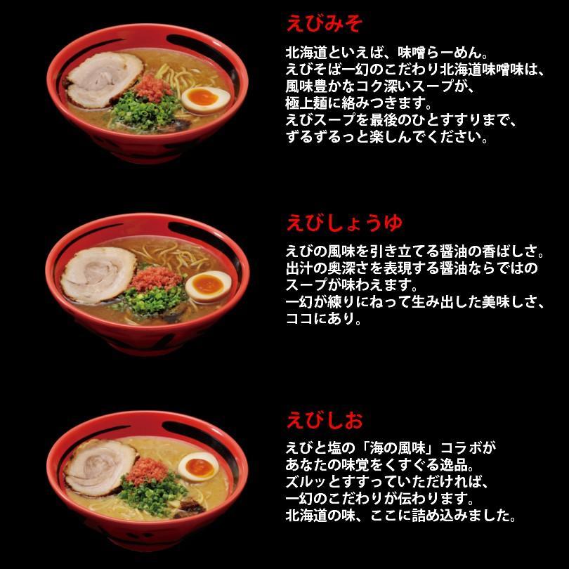 えびそば 一幻 (いちげん) えびしょうゆ 2食入 1箱 北海道 札幌 ラーメン|souvenir-chidoriya|02