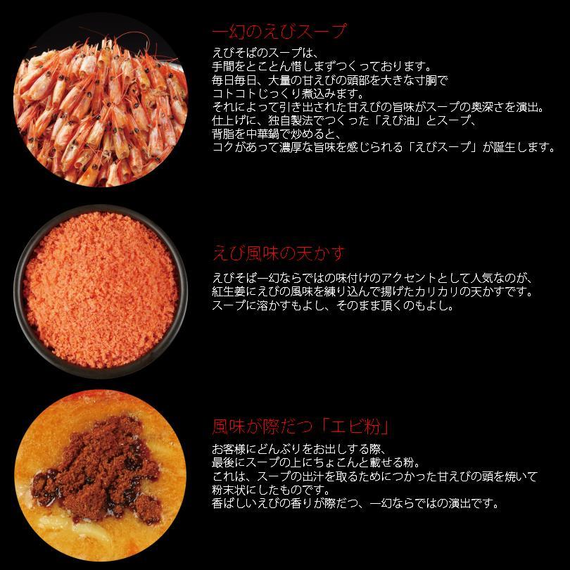 えびそば 一幻 (いちげん) えびしょうゆ 2食入 1箱 北海道 札幌 ラーメン|souvenir-chidoriya|03