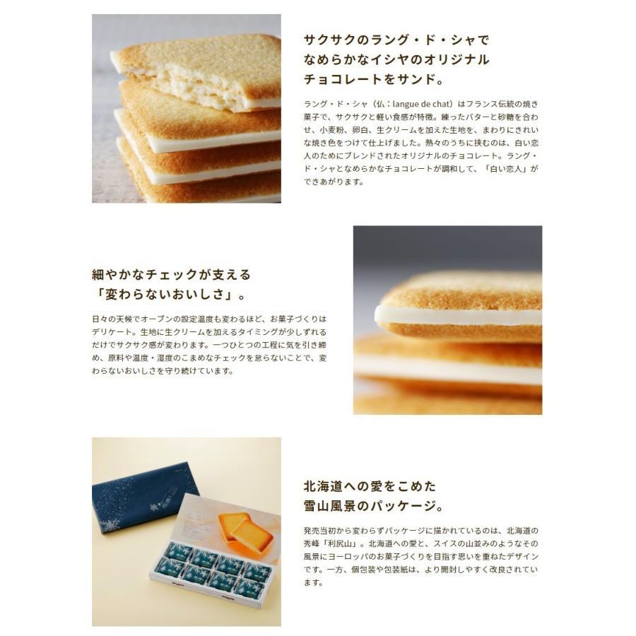 バレンタイン 白い恋人 12枚入 石屋製菓 クッキー ラングドシャ チョコ 北海道 お土産 送料無料|souvenir-chidoriya|05