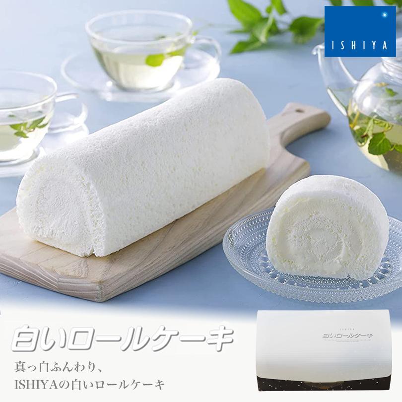 白いロールケーキ 3個セット《冷凍》 石屋製菓 北海道 お土産 白い恋人 チョコ ケーキ スイーツ ギフト プレゼント お取り寄せ 送料無料 ホワイトデー|souvenir-chidoriya