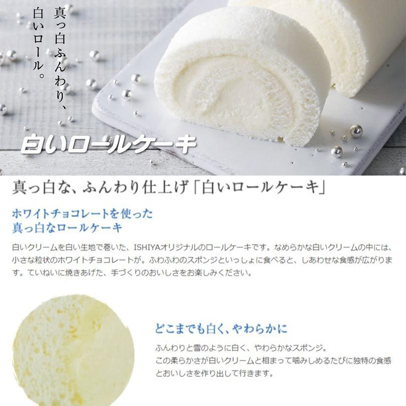 白いロールケーキ 3個セット《冷凍》 石屋製菓 北海道 お土産 白い恋人 チョコ ケーキ スイーツ ギフト プレゼント お取り寄せ 送料無料 ホワイトデー|souvenir-chidoriya|02
