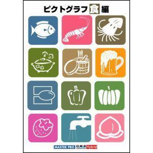 ピクトグラフ食編 sozaiya-honpo