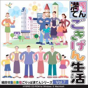 ごりっぱ満てんVol.7 ごきげん生活 sozaiya-honpo