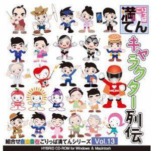 イラスト素材集 ごりっぱ満てんVol.13 キャラクター列伝 sozaiya-honpo
