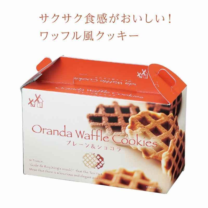 オランダワッフルクッキー プレーン&ショコラ sp-gifts