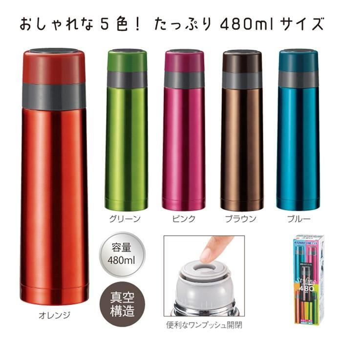 真空ステンレス スタイリングボトル480ml 販促品 粗品 記念品 景品 プレゼント 名入れ可能商品 sp-gifts