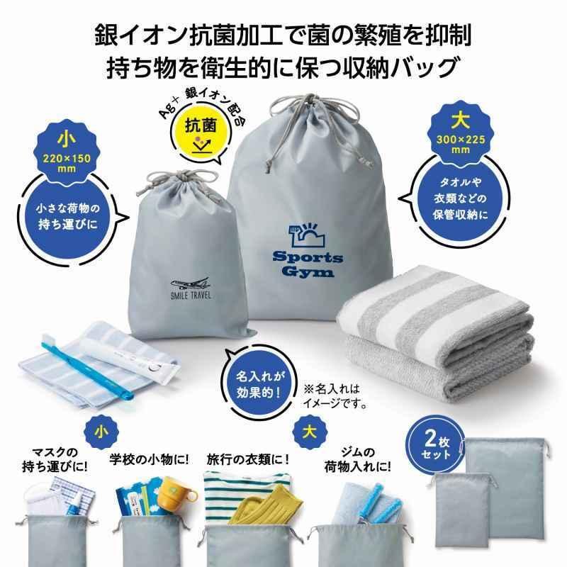 抗菌巾着2枚セット sp-gifts