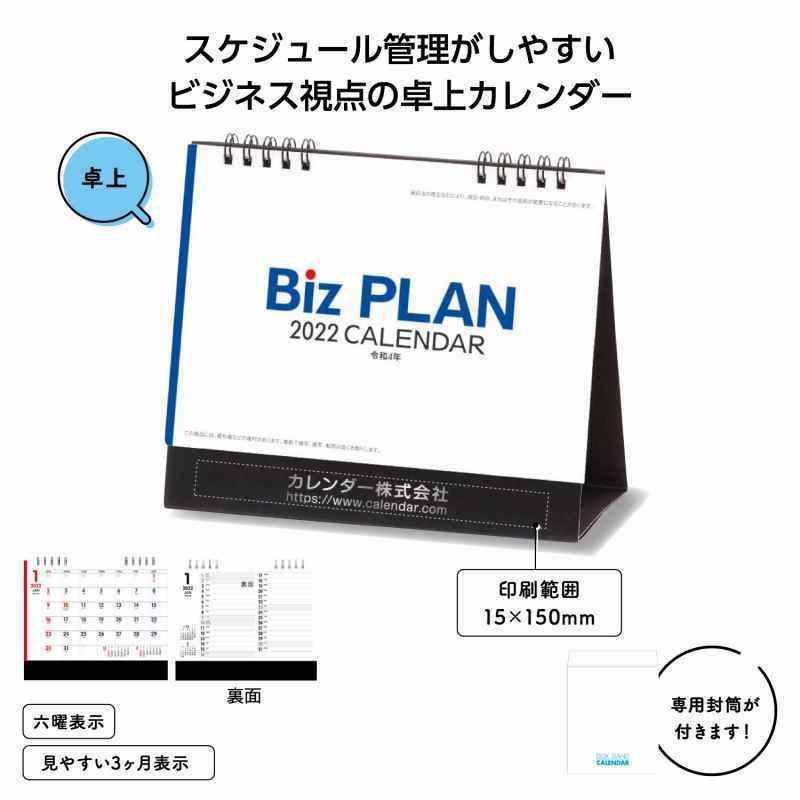 2022年ビズプラン卓上カレンダー|sp-gifts